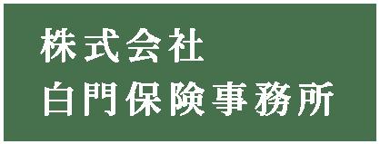 株式会社 白門保険事務所